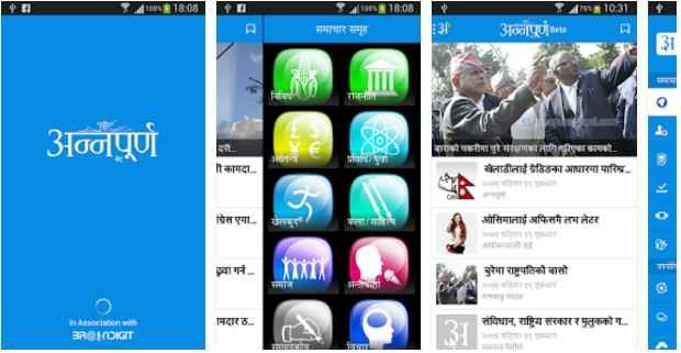 Nepali media going mobile - Doorsanchar