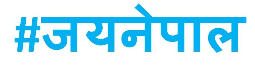#जयनेपाल now #Twitter #Hastag in #नेपाली and #संस्कृत - Doorsanchar