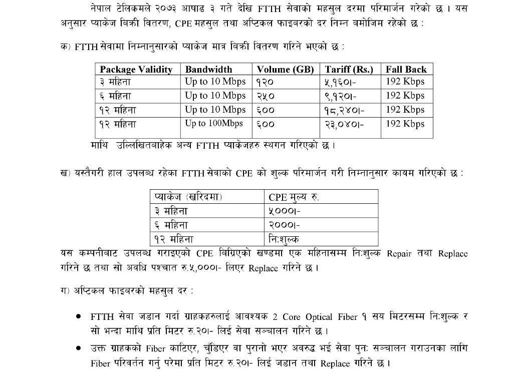 Nepal Telecom revises FTTH rates - Doorsanchar